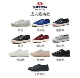 SUPERGA亲子帆布鞋  2750经典成人款(含内增高款)