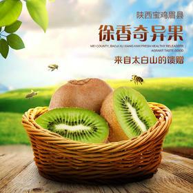 【礼盒装24颗】陕西眉县-猕猴桃之乡 徐香甜味