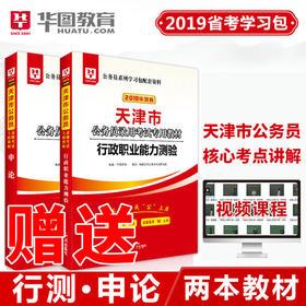 2019天津公务员考试视频课程+(行政+申论)教材 2本