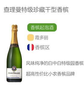 NV查理曼特级珍藏干型香槟 Guy Charlemagne Reserve Brut Grand Cru