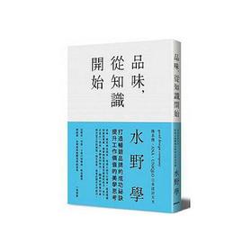 品味,从知识开始:日本设计天王打造百亿畅销品牌的美学思考术(港台原版)