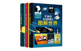 《图解世界》——300个主题  3000+知识点  塑造逻辑完整的科学认知体系