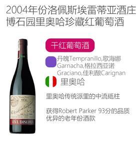 2004年洛佩斯埃雷蒂亚酒庄博石园里奥哈珍藏干红葡萄酒R. Lopez de Heredia Vina Bosconia Tinto Reserva