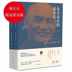 限量不多签名|《找寻真实的蒋介石:蒋介石日记解读4》吴思、梁文道、吕芳上、牛大勇推荐!