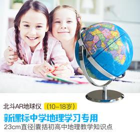 北斗AR地球仪——新课标中学地理学习专(适合10-18岁孩子使用)