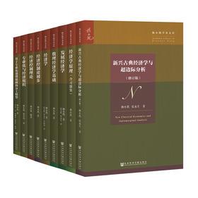 #聚出版独家零售#《杨小凯学术文库》全九册纪念版礼盒赠价值75元《市场失灵的神话》