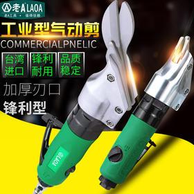 老A 台湾强力直式气剪气动剪刀剪金刚网筛网铁皮铝皮铜片不锈钢板
