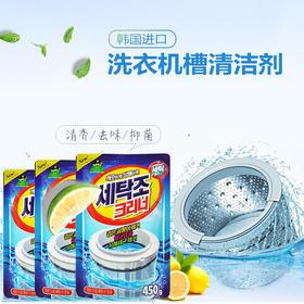 韩国进口山小怪鬼精灵洗衣机槽清洗剂  超强清洁除味抑菌滚筒波轮均可用  3包装