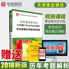 2018天津事业单位视频课程+历年考题解析