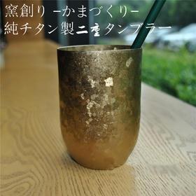 日本HORIE进口钛杯子 纯钛双层隔热保温冷 咖啡牛奶泡茶400ml  宝创系列