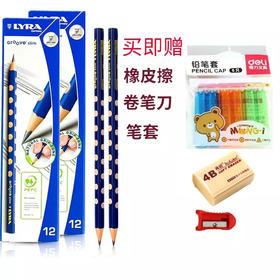 LYRA 三角杆洞洞铅笔矫正握姿 12支/盒  2盒装(送4B橡皮+笔帽)