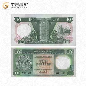 活动赠品-一帆风顺10元光钞