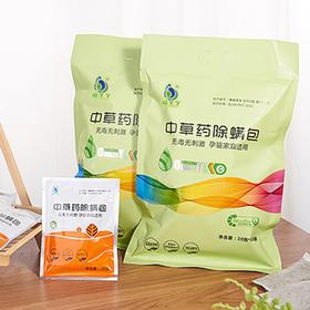 中草药除螨包,中草药制成,安全有效,一包可用40天