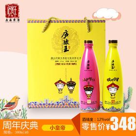【房县黄酒】庐陵王皇酒丨小皇帝丨半甜型礼盒礼品