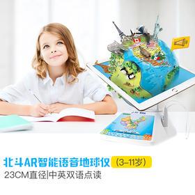 北斗地球仪——AR智能语音地球仪(适合3-11岁孩子使用)