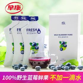 早康野生蓝莓原浆30mlx10袋/盒,花青素满满,消除眼疲劳,美容养颜,促进胎儿神经发育