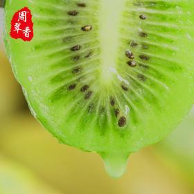 周至翠香猕猴桃 猕猴桃中的爱马仕