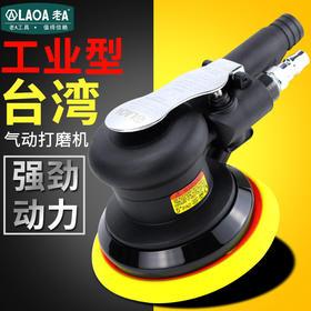 老A进口工业气动打磨机抛光机干磨机汽车吸尘砂纸气磨光打蜡机5寸