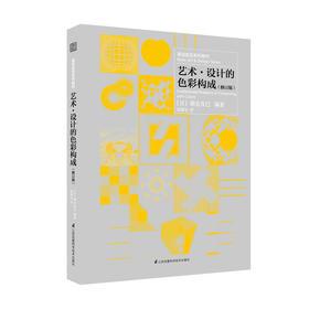 基础造型系列教材 艺术•设计的色彩构成(修订版)