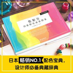 飞乐鸟色彩力 创意配色速查图鉴设计书籍颜色搭配日本热销配色手册