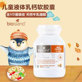 【宝宝乳钙】澳洲bio island宝宝液体乳钙胶囊90粒 纯天然成分 易吸收