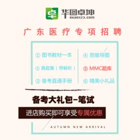 广东省医疗专项招聘备考大礼包-护理专业笔试(无图书)