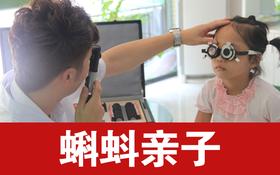 """拼团!!我9.9元拼了杰视眼视功能全面检查套餐,""""小眼镜""""越来越多,保护视力刻不容缓!"""