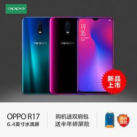 【新品开售】OPPO R17全面屏拍照手机