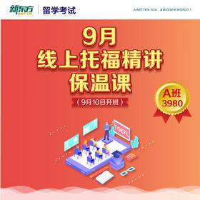 9月线上托福精讲保温课A班(9月10日开班)