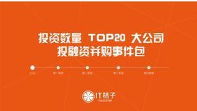 投资数量 TOP20 大公司投资并购事件包