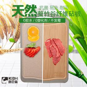 测试 康巴赫菜板谷稻壳整竹砧板双面多用案板