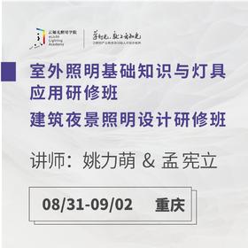 重庆 8月31-9月02日 室外照明基础知识与灯具应用+建筑夜景照明设计研修班