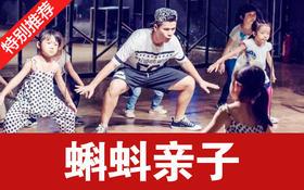 惊爆价!!我不到1折拼了蚂蚁星工厂成人及儿童舞蹈培训12节课,舞蹈是种姿态,喜欢不等待!