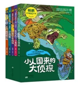 杨鹏少年科幻小说全5册