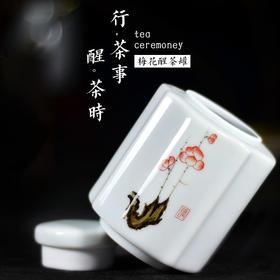 永利汇 手绘梅花茶叶罐小号迷你花边茶仓存储物罐盒陶瓷罐子茶具