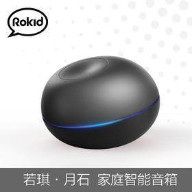 Rokid Pebble若琪月石AI智能音箱 无线蓝牙智能音响语音助手机器人