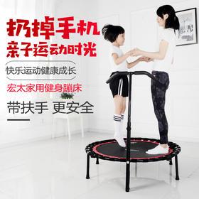 宏太家用健身蹦床 织带款40寸带扶手 亲子娱乐