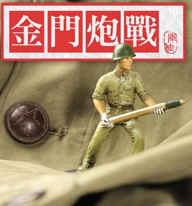 【金门炮战纪念款】中国军仕模型001号限量版丨中国情怀