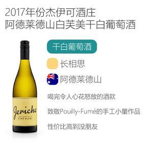 2017年份杰伊可阿德莱德山白芙美白葡萄酒 Jericho Adelaide Hills Fume Blanc