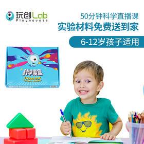 玩创Lab北京精英小学孩子都在玩的科学实验「超级吸尘器」 实验材料包 适合5--12岁