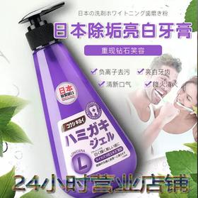 老黄牙+口臭有就啦  【日本专业除垢+亮白牙膏】 负离子深度除垢 烟渍、咖啡渍快速清理 瓷白保护膜