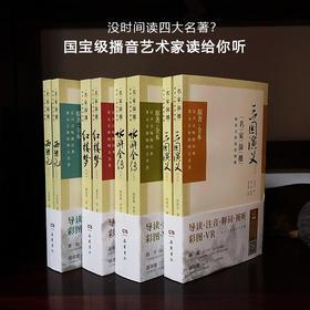 四大名著全套(8册)原著正版演播版 三国演义红楼梦水浒传西游记全八册