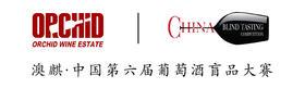 澳麒·中国第六届葡萄酒盲品大赛 总决赛第一轮 同步饮酒观赛报名通道