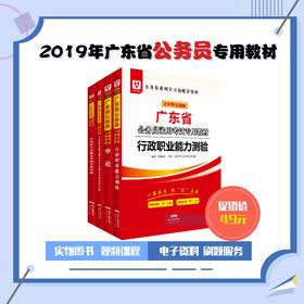 [省考经典][包邮]2019广东省公务员教材学习包