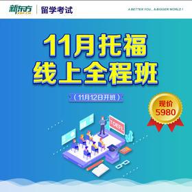 11月托福线上全程班(11月12日开班)