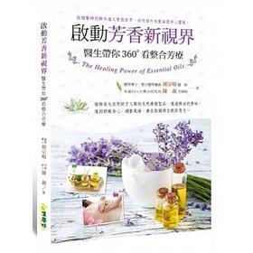 台灣新書 | 啟動芳香新視界:醫生帶你360°看整合芳療