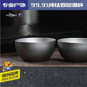 combo康伴钛品纯钛双层茶具茶碗茶杯 户外野营聚餐酒杯 防烫公道杯