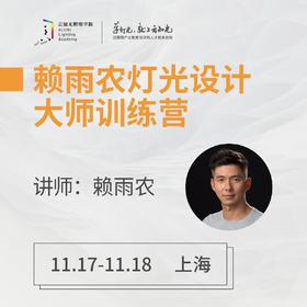 上海 11月17-18日 赖雨农灯光设计大师训练营