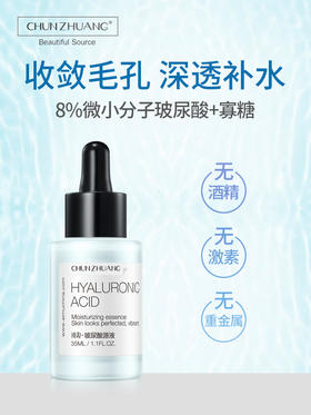 玻尿酸源液 高保湿深补水 改善毛孔粗大