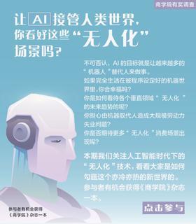 商学院9月刊调查报告|无人世界,因境不同,因人而异 电子版